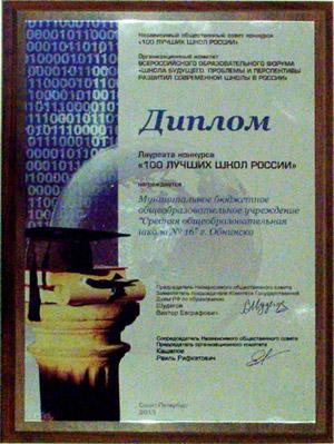 Обнинская школа №16 в списке «100 лучших школ России»