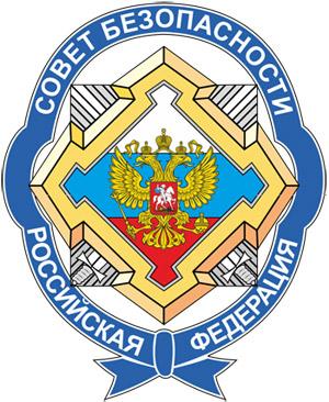 Совет Безопасности Российской Федерации