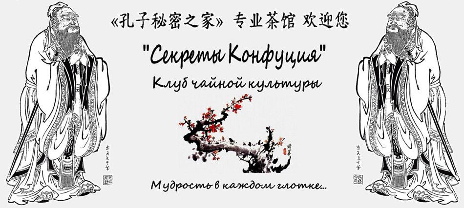 Клуб чайной культуры «Секреты Конфуция» в городе Обнинске