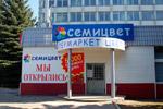 Супермаркет цветов «Семицвет» в городе Обнинске