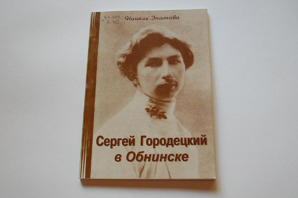 Книга «Сергей Городецкий в Обнинске»