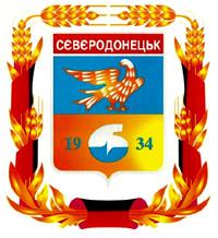 Северодонецк и город Обнинск