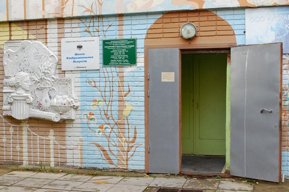 Школа изобразительных искусств в городе Обнинске