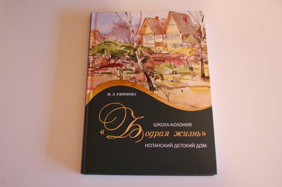 """Книга «Школа-колония """"Бодрая жизнь"""". Испанский детский дом»"""