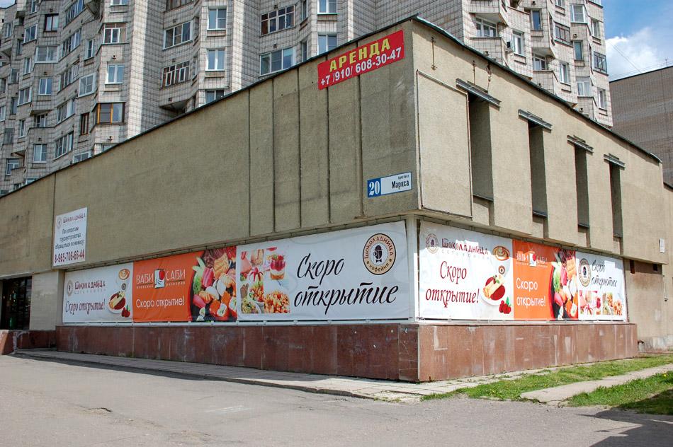 Кофейня «Шоколадница» в городе Обнинске на этапе подготовки помещения