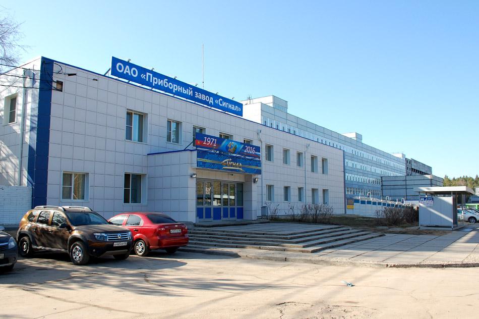 Вторая площадка приборного завода «Сигнал» в городе Обнинске
