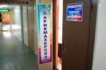Парикмахерская «Силуэт» в городе Обнинске