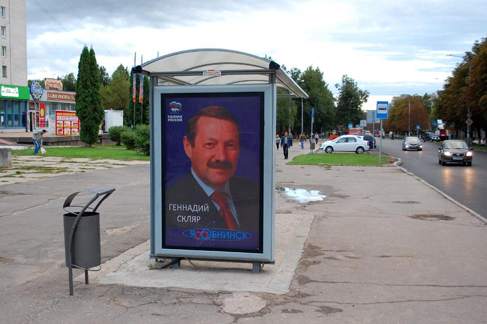 Предвыборная реклама Геннадия Ивановича Скляра на автобусной остановке на улице Курчатова в городе Обнинске в сентябре 2016 года