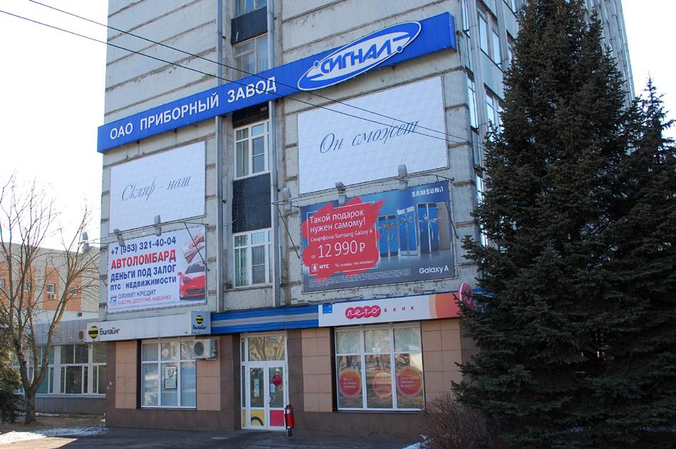 Предвыборная реклама Геннадия Ивановича Скляра на здании завода «Сигнал» в городе Обнинске в феврале 2016 года