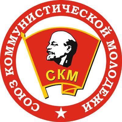 Отделение общественной организации «Союз Коммунистической Молодёжи» в городе Обнинске