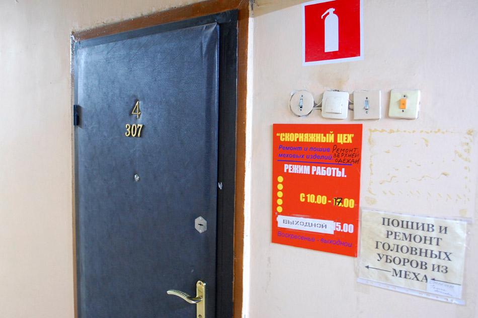 Мастерская «Скорняжный цех» в городе Обнинске