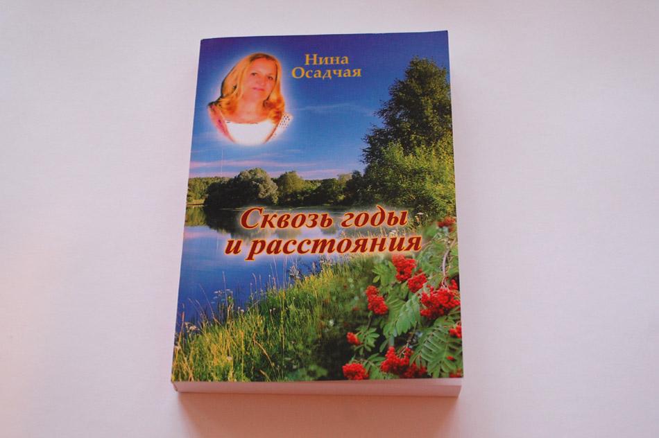 Книга «Сквозь годы и расстояния»