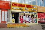 Магазин одежды и обуви «Смешные цены» в городе Обнинске