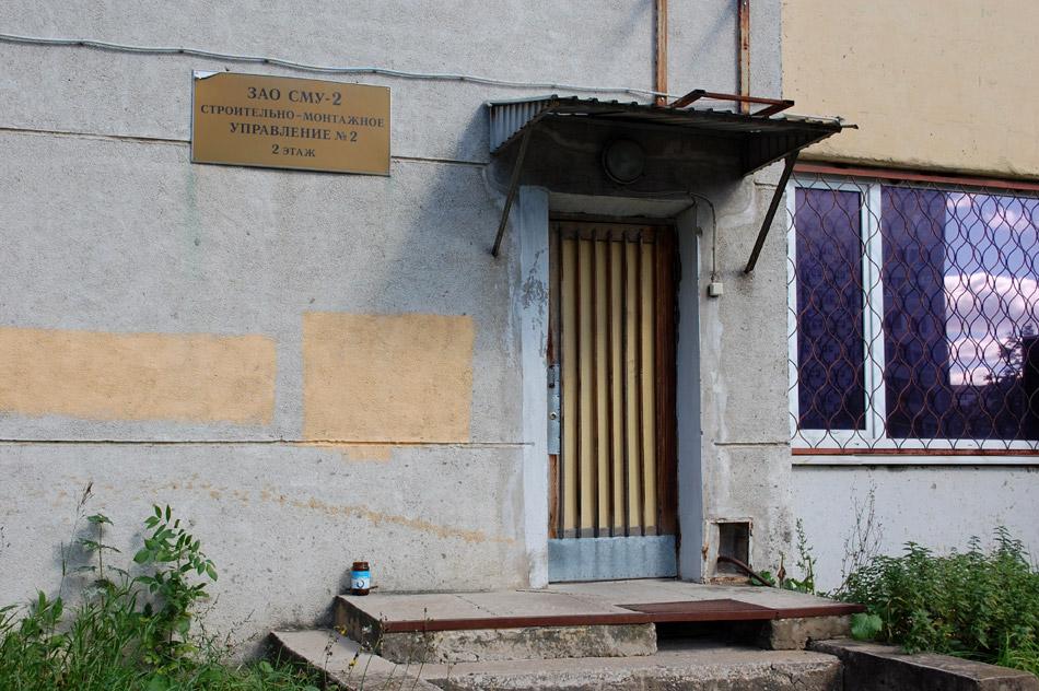 Компания «СМУ-2» в городе Обнинске