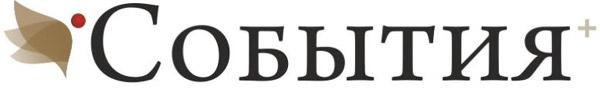 Газета «События» в городе Обнинске