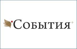 Газета «События»