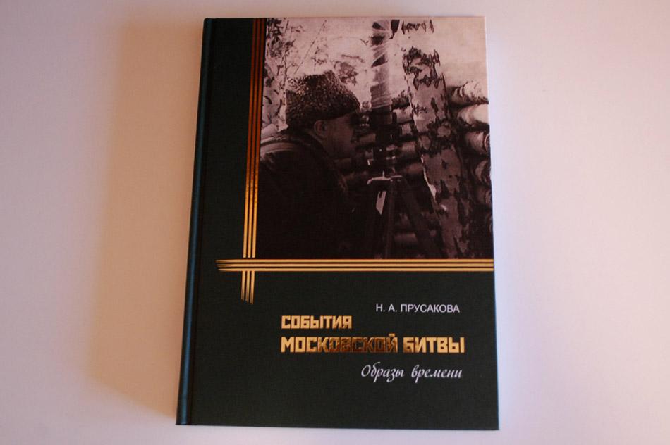 Книга «События Московской битвы. Образы времени»