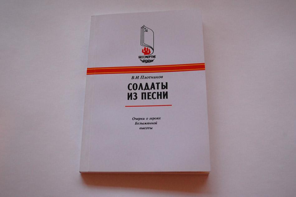 Книга «Солдаты из песни»