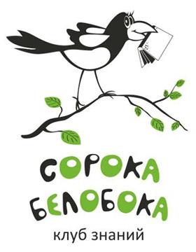 Клуб знаний «Сорока-Белобока» в городе Обнинске
