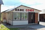 Кафе «Союз» в городе Обнинске
