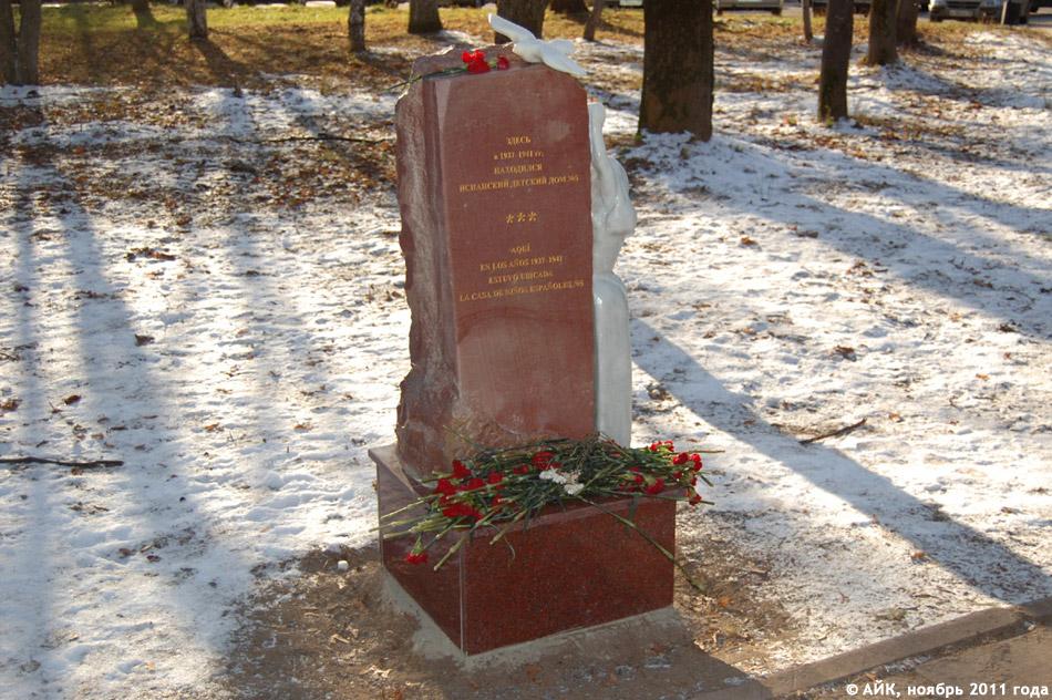 Памятник испанскому детскому дому №5 в городе Обнинске