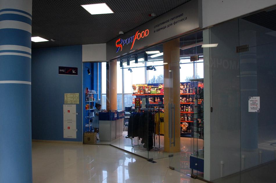 Магазин «СпортФуд» (SportFood) в городе Обнинске
