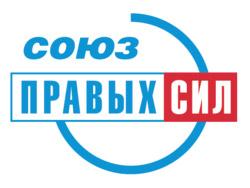Отделение партии «Союз правых сил» в городе Обнинске