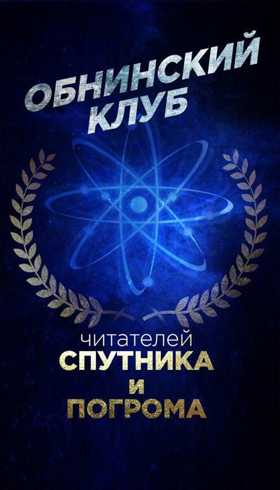 Клуб читателей журнала «Спутник и Погром» в городе Обнинске