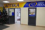 Аптека «Старый лекарь» в городе Обнинске