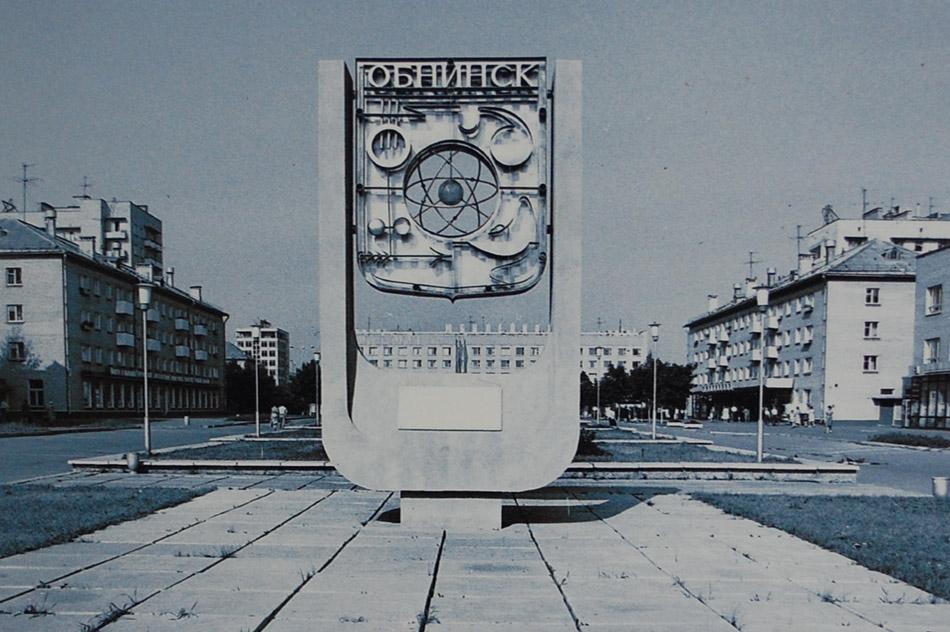 Стела «Обнинск» в советское время
