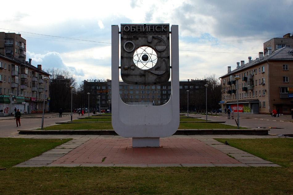 Стела «Обнинск»