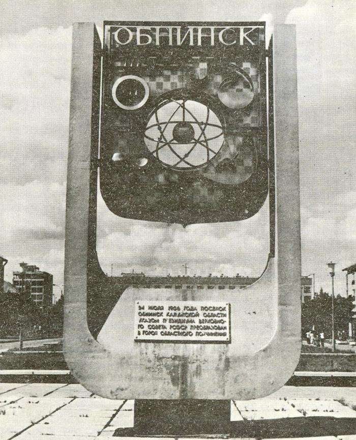 Текст на табличке: «24 июля 1956 года посёлок Обнинск Калужской области указом Президиума Верховного Совета РСФСР преобразован в город областного подчинения».