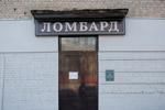 «Столичный ломбард» в городе Обнинске
