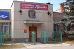 Столовая «Протва» в городе Обнинске
