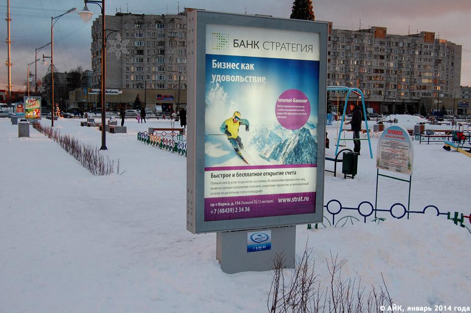 Отделение банка «Стратегия» в городе Обнинске: рекламная конструкция около торгово-развлекательного комплекса «Триумф Плаза»