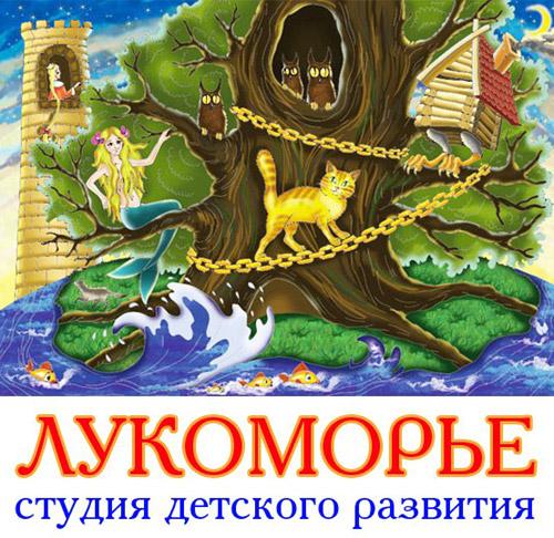 Студия детского развития «Лукоморье» в городе Обнинске