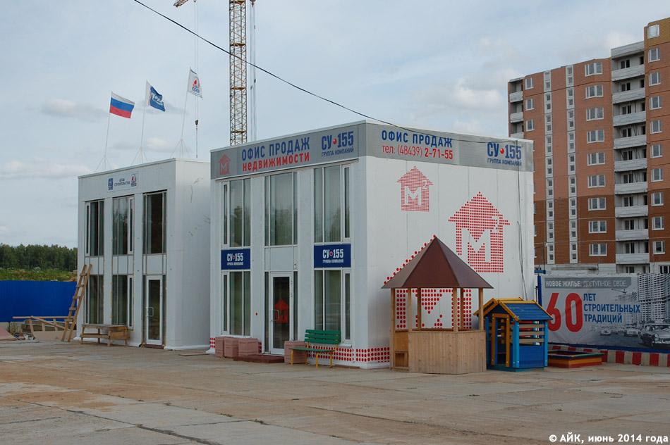 Дополнительный офис продаж компании «СУ-155» в самом
