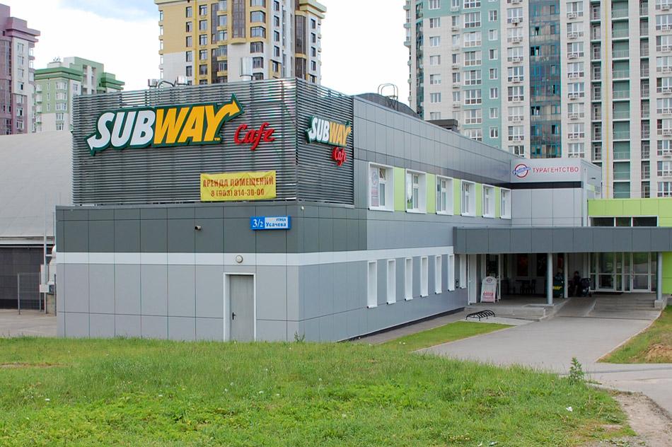Ресторан «Сабвей» (Subway) в городе Обнинске