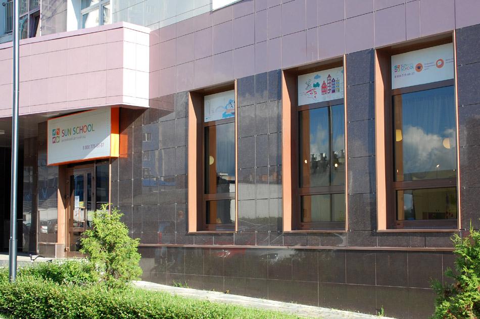 Частный детский сад «Сан Скул» (Sun School) в городе Обнинске