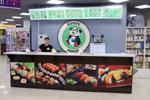 Суши-бар «Суши Панда» (Sushi Panda) в городе Обнинске
