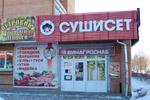 Суши-кафе «СушиСет» в городе Обнинске