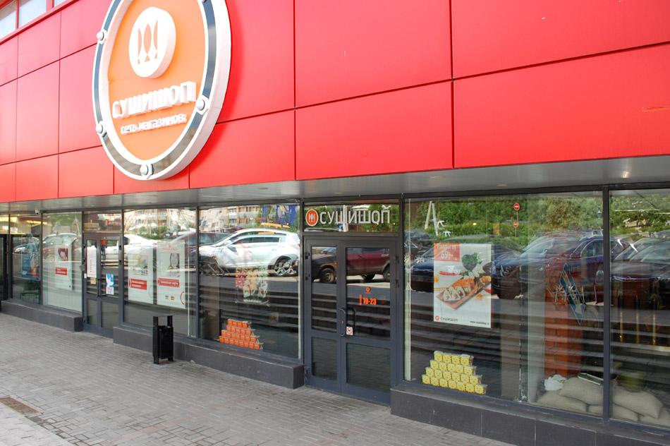 Кафе «Сушишоп» в городе Обнинске
