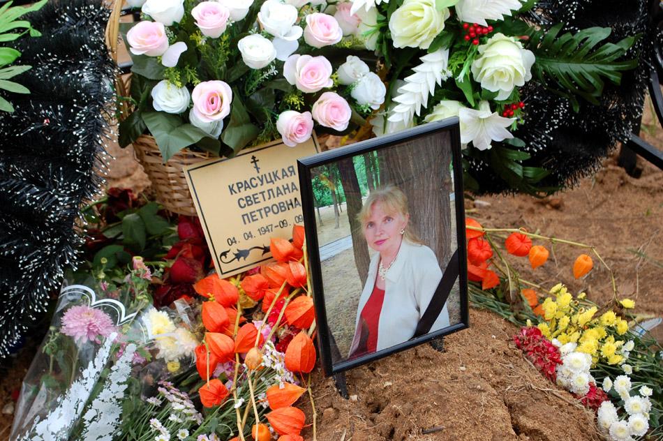 Могила Светланы Петровны Красуцкой на кладбище «Передоль»