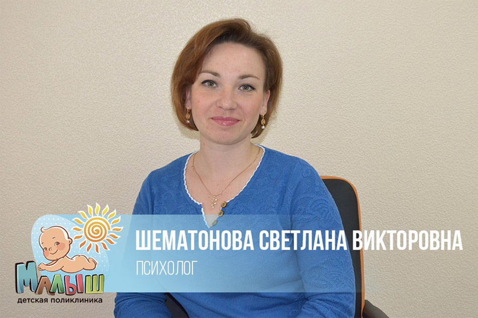 Светлана Викторовна Шематонова