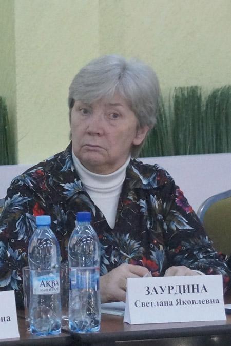 Светлана Яковлевна Заурдина