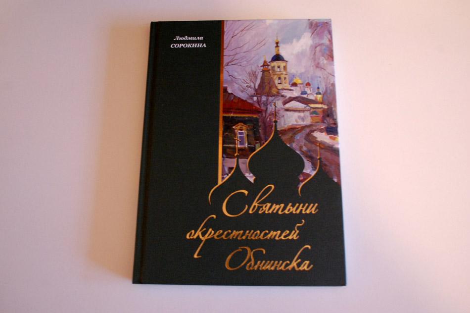 Книга «Святыни окрестностей Обнинска»