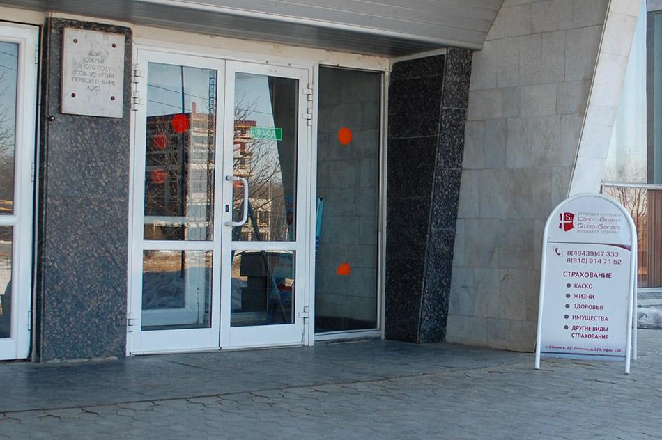 Страховая компания «Свисс-Гарант» (Swiss-Garant) в городе Обнинске