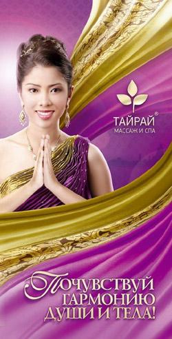 Салон тайского массажа «Тайрай» в городе Обнинске