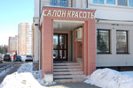 Салон красоты «Талисман» в городе Обнинске