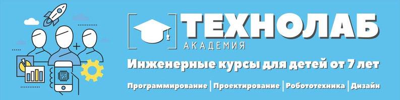 Академия «Технолаб» в городе Обнинске